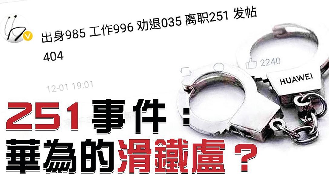 華為「251」是一顆炸彈,把許多人從「中國夢」中驚醒。(新唐人合成)