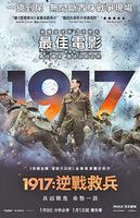 【新片速遞】《1917:逆戰救兵》(1917)
