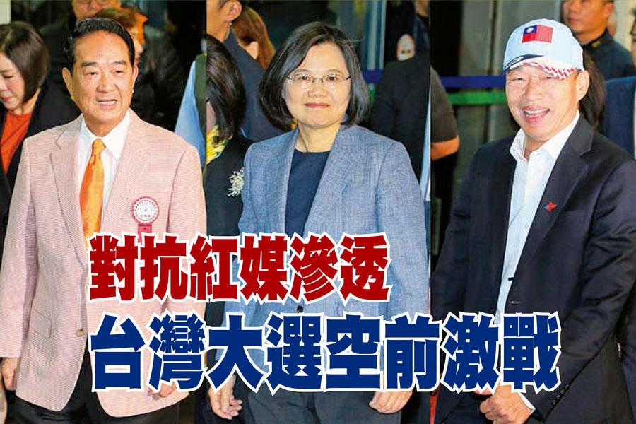 2019年12月18日,中華民國三位總統候選人(左起)親民黨主席宋楚瑜、總統蔡英文、國民黨高雄市長韓國瑜分別步入首場政見發表會場。(中央社/大紀元合成圖)