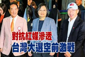 對抗紅媒滲透 台灣大選前激戰空前