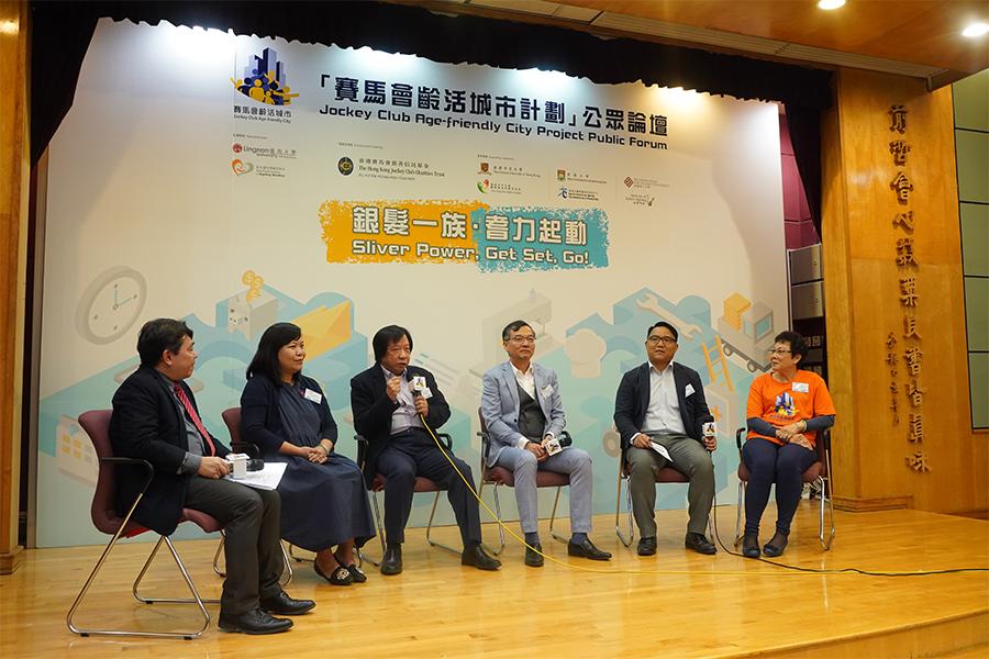 嶺南大學日前舉辦「賽馬會齡活城市計劃」公眾論壇,主題為「銀髮一族.耆力起動」,探討長者就業問題。(主辦機構提供)