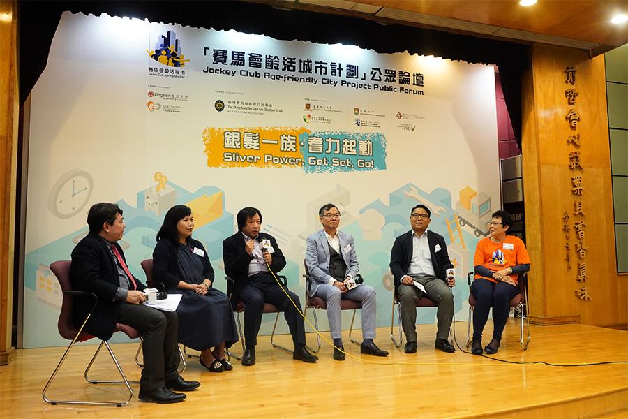 【教育專題】嶺南大學舉辦公眾論壇 探討長者就業問題