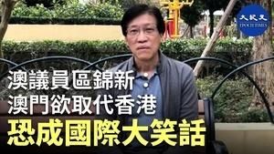 【珍言真語】區錦新:習近平訪澳草木皆兵 如同戰爭狀態