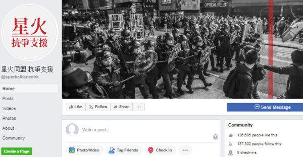 香港非牟利組織「星火同盟」臉書專頁。(網絡截圖)