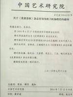 《炎黃春秋》社長總編輯遭撤換 中宣部禁報道