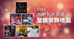 2019香港各大商場聖誕裝飾地圖