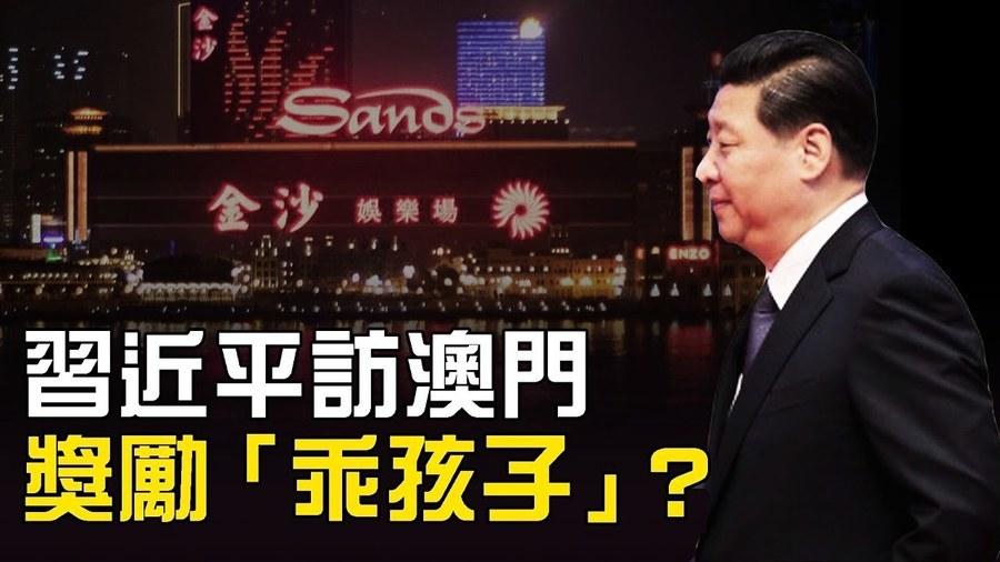 【熱點互動】打造金融中心 北京拿澳門作秀?