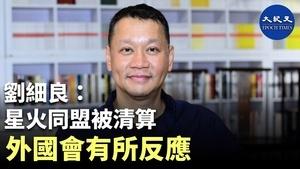 【珍言真語】劉細良:林鄭和鄧炳強訪京後開始政治清算