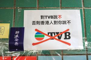 TVB換老闆中共對香港發動新戰略