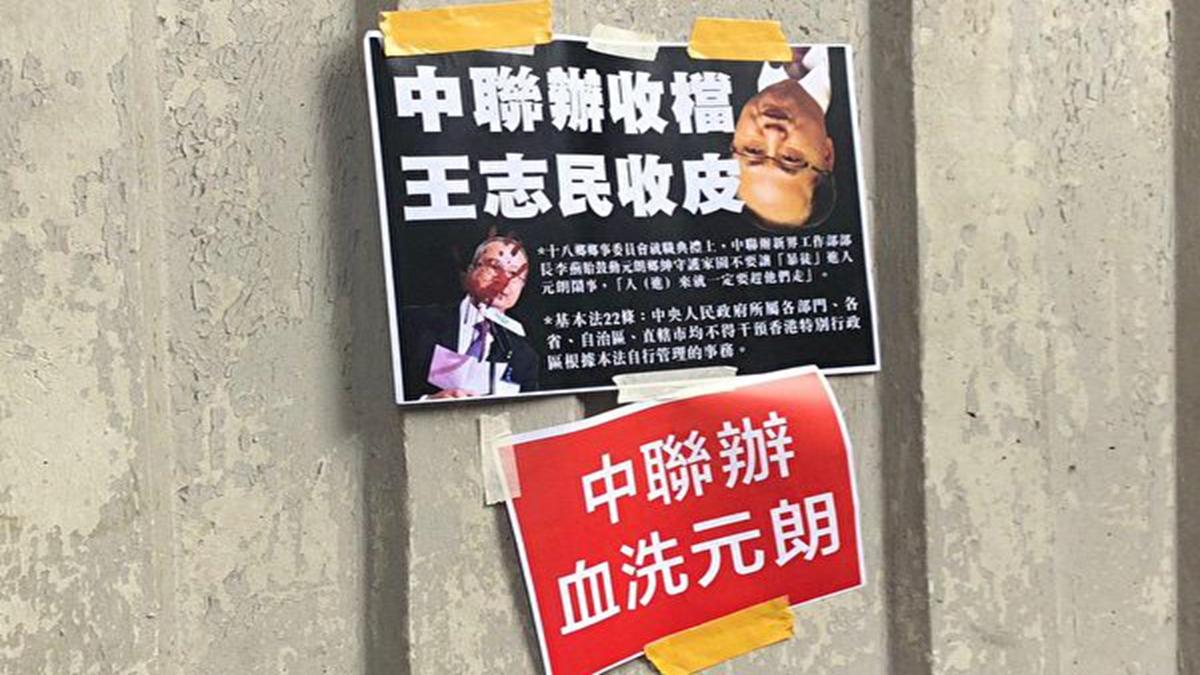 2019年7月27日香港街頭一張標語譴責「中聯辦血洗元朗」,要求「中聯辦收檔 王志民收皮」。(梁珍/大紀元)
