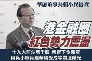 賴小民案是北京當局金融系統反腐的開端。(影片截圖)