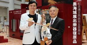 紀念達文西逝世500周年 奧海城展出樂器復原品