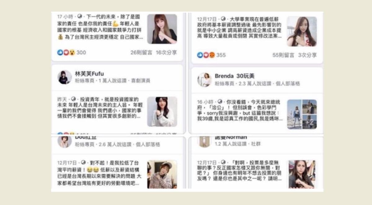 台灣2020年總統立委大選衝刺階段,一批微網紅和嫩模的粉絲專頁出現了統一格局的標籤貼文,被指暗挺韓國瑜後又紛紛自行刪帖,並聲明無意被政治誤導利用。(網絡截圖)