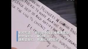 耿爽稱聖誕卡求救信是鬧劇 英記者打臉:謊言