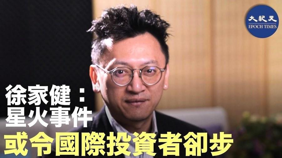 【珍言真語】徐家健教授:走資是大趨勢,星火事件令國際投資者卻步