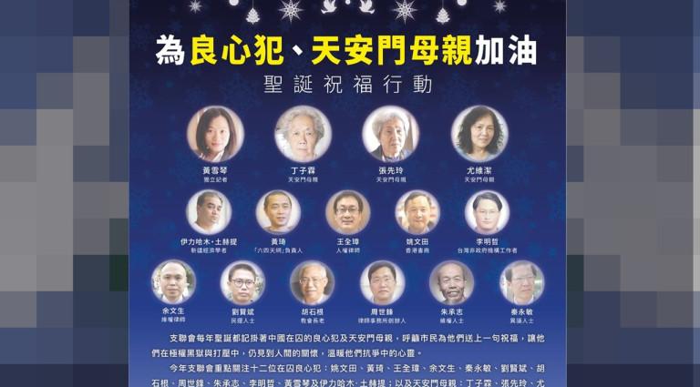 聖誕祝福行動(圖片來源:香港支聯會網)