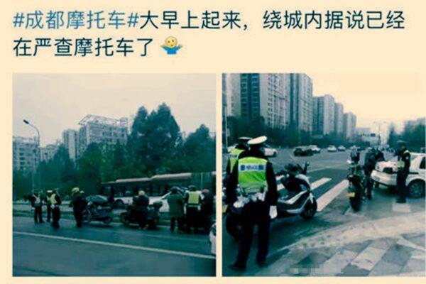 網傳事發後成都警方全城嚴查電單車。(網絡截圖)