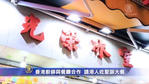 香港廚師與餐廳合作 請港人吃聖誕大餐