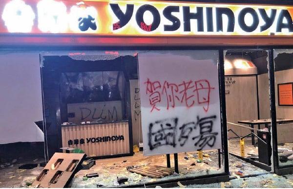 被視為「藍店」的吉野家多次被人「裝修」。(大紀元資料圖片)