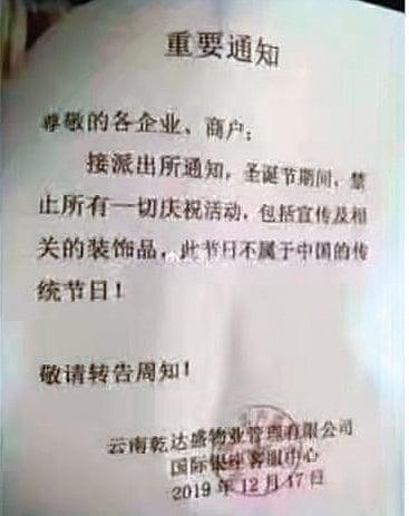 雲南昆明市一大型住宅商業區物業管理公司禁止慶祝聖誕節的通知。(網絡圖片)