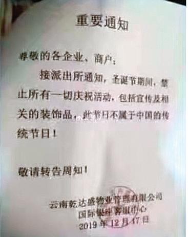 中國多地禁過聖誕 藉歷史宣傳「仇恨」