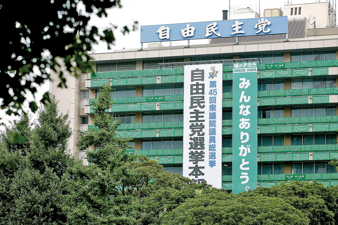 大圖為日本自民黨總部大樓。(Getty Images)小圖為自民黨眾議員秋元司。(維基百科)