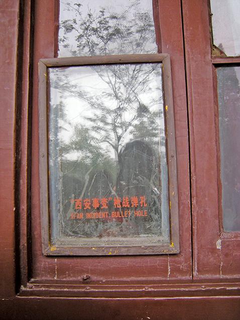 西安事變時,留在蔣介石的居所「五間廳」窗戶上的槍戰彈孔。攝於2008年10月。(風之清揚/維基百科)
