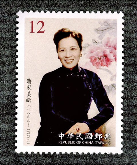宋美齡逝世10周年時,台灣中華郵政以其肖像結合畫作,規劃紀念郵票一枚。(中央社)