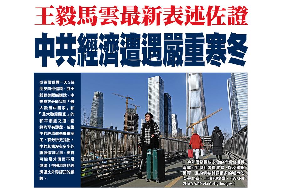 王毅馬雲最新表述佐證 中共經濟遭遇嚴重寒冬