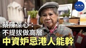 【珍言真語】股壇「大姐大」:妒忌港人能幹 中資不提拔做高層