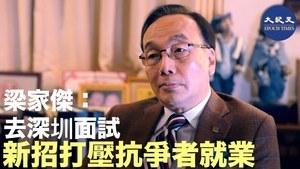 【珍言真語】梁家傑:香港人在這場自由運動中 一退便是萬丈深淵
