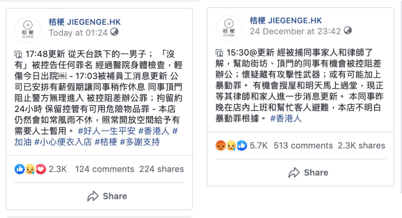 (桔梗 JIEGENGE.HK 臉書)
