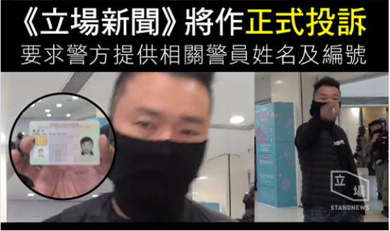 蒙面便衣將記者的身份證在直播鏡頭前展示,更刻意將身份證靠近鏡頭,明顯想更清晰地公開記者個人資料。(臉書截圖)