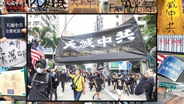 圖為10月1日香港市民手持「天滅中共」白字黑底旗幟參加國殤日遊行。(大紀元合成圖)