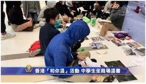 香港「和你溫」活動 中學生坐商場溫書
