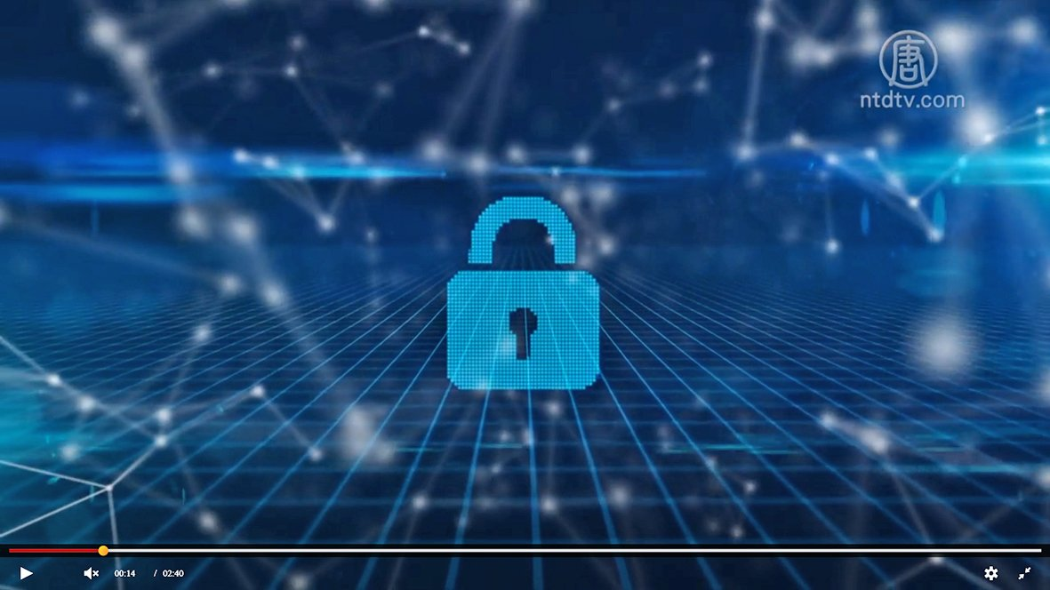 中共將自2020年1月1日起實施《密碼法》,對管理「國家秘密信息」的專用密碼,和普通民用密碼進行管控。涵蓋內容寬泛,令業界擔憂。(影片截圖)
