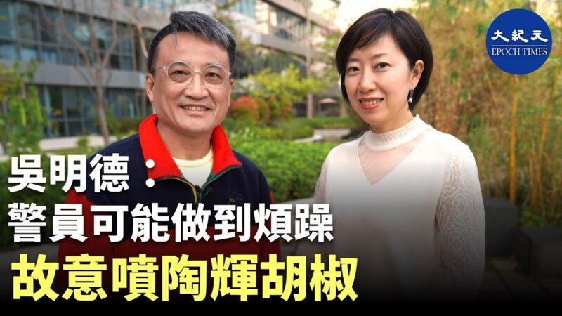 【珍言真語】吳明德:要利用區議會抗爭,減少年輕人傷亡