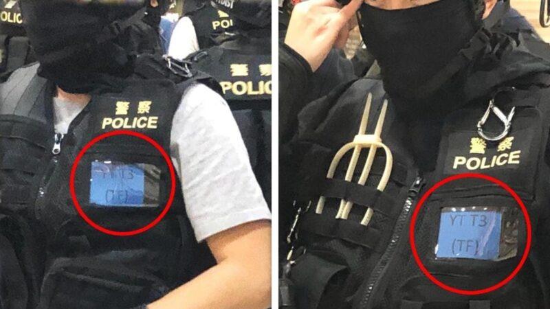 假港警又被抓包?兩警察身貼同一「行動編號」