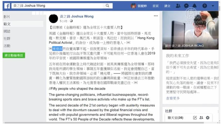 獲選50大重要人物 黃之鋒:國際戰線光復香港