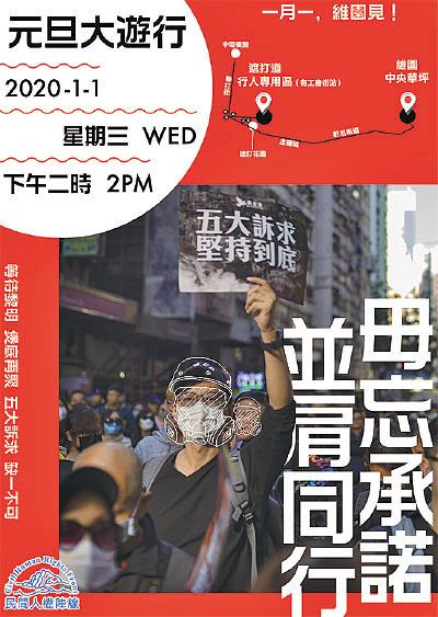 民陣另一張呼籲市民參加一月一日元旦日大遊行的海報。(圖片來源:民陣)