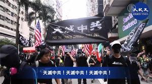 【十大禁聞之一】反送中持續 「天滅中共」響徹香港