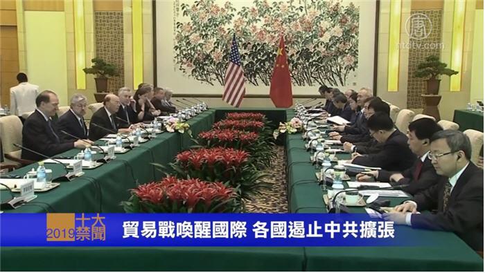【十大禁聞之二】貿易戰喚醒國際 各國遏止中共擴張