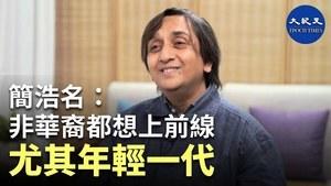 【珍言真語】巴裔商人簡浩名:港人已忍耐多年,年輕一代非華裔都想上前線