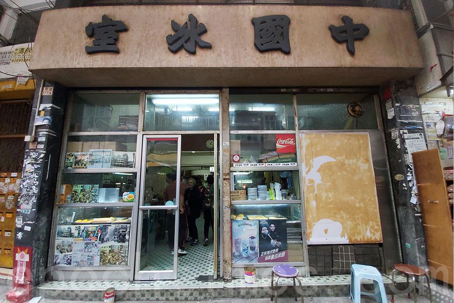 位於旺角廣東道的中國冰室,是多齣港產品的取景地點之一。(曾蓮/大紀元)