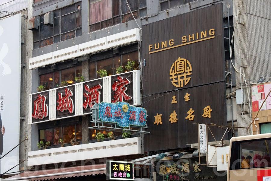 太子鳳城酒家位於太子彌敦道749號歐亞銀行大樓,一樓及二樓均設有龍鳳大禮堂。(陳仲明/大紀元)