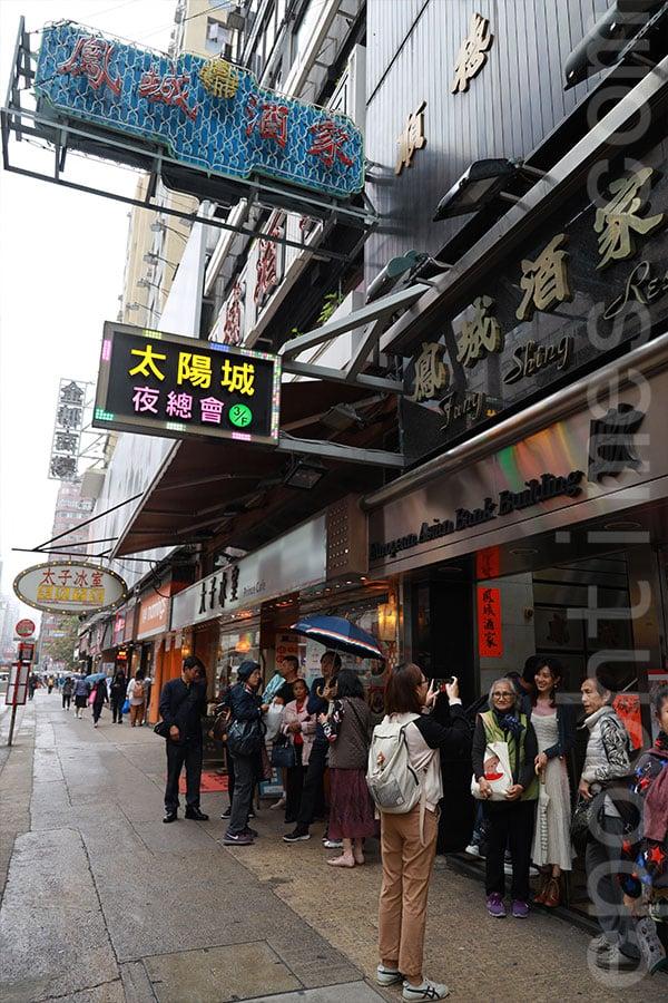 不少顧客專程前來光顧太子鳳城酒家,並在門外拍照留念。(陳仲明/大紀元)