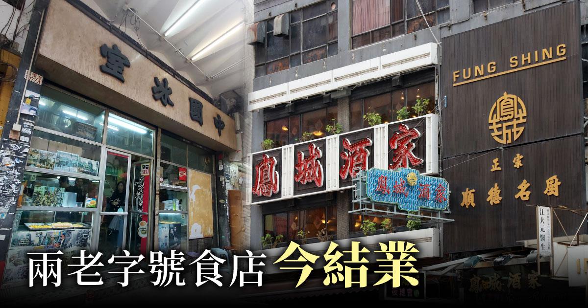 有35年歷史的太子鳳城酒家(右)及屹立旺角半世紀的中國冰室,今日紛紛光榮結業。(設計圖片)