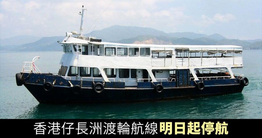 香港仔長洲渡輪航線明日起停航