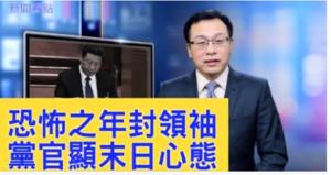 【新聞看點】法媒:2019 北京的恐怖之年