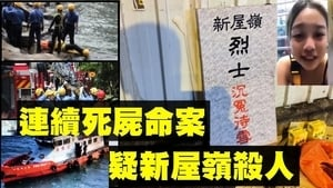 網爆陳彥霖死亡真相:港警勾結大陸特務強姦勒斃